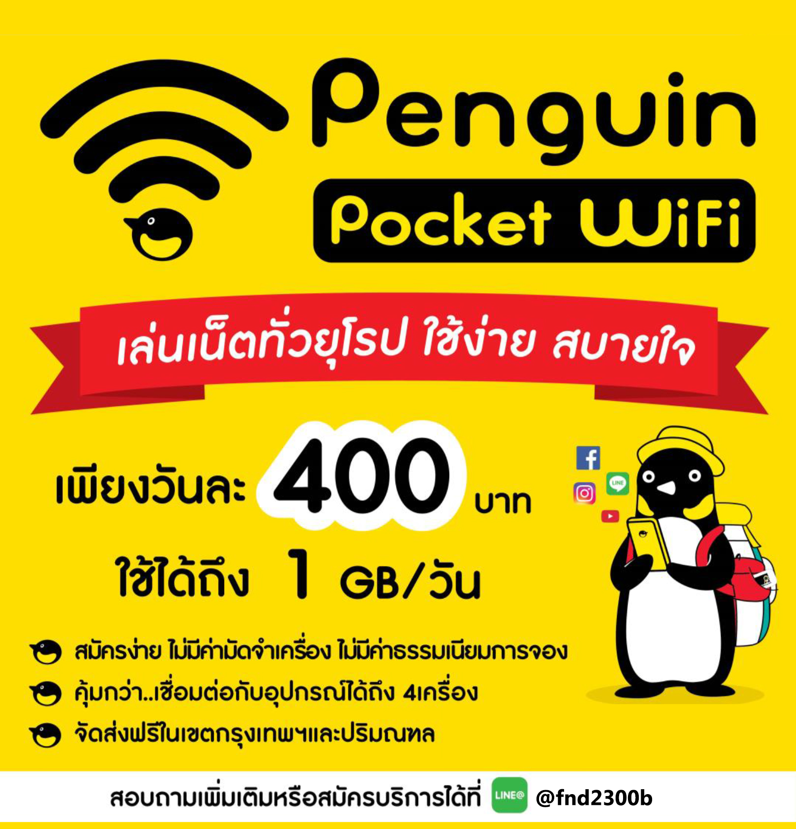 Penguin Pocket Wifi